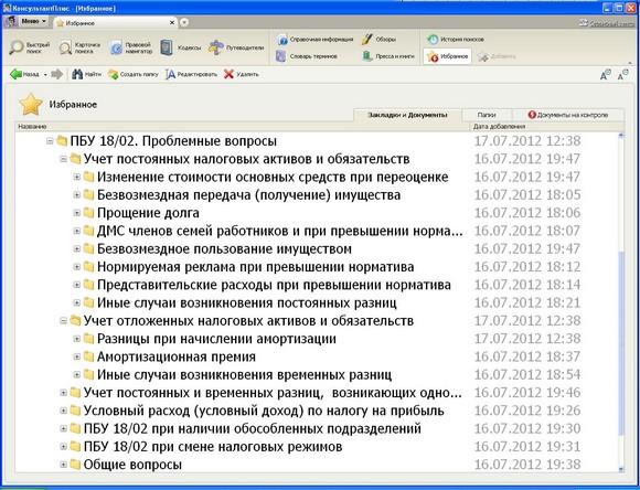 новый сборник «ПБУ 18/02.